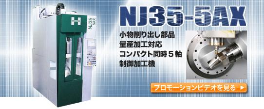 NJ35-5AX